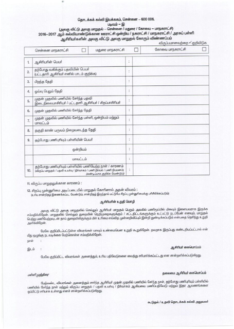 DEE - NEW TRANSFER APPLICATION FORMS 2016-17 - UNIT TRANSFER
