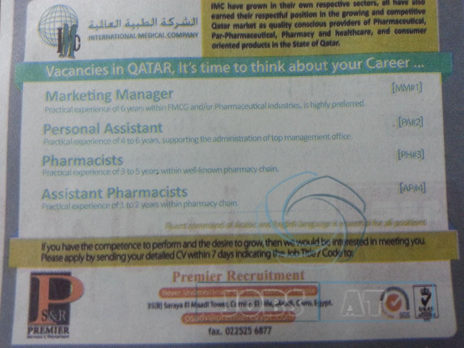 وظائف خالية فى الشركة الطبية العالمية فى قطر 2020