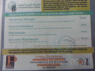 وظائف خالية فى الشركة الطبية العالمية فى قطر 2017