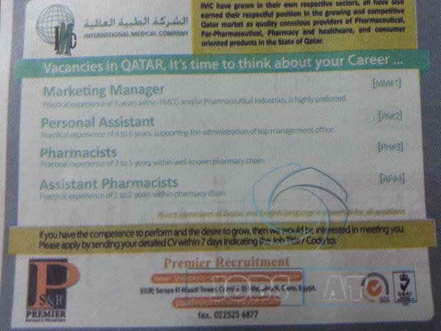 وظائف خالية فى الشركة الطبية العالمية فى قطر 2019
