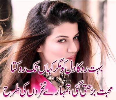 Poetry | Urdu Poetry | Urdu Romantic Poetry | 2 Lines Poetry | 2 Lines Romantic Poetry | Poetry Pics | Poetry Wallpapers | Poetry Images - Urdu Poetry World, Urdu poetry download, Urdu poetry romantic, Urdu poetry for teachers, Urdu poetry on eyes, Urdu poetry about life, Urdu poetry about love, Urdu poetry Allama Iqbal, Urdu poetry about friends, Urdu poetry about death, Urdu poetry about mother