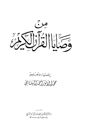 من وصايا القرآن الكريم - محمد أحمد البلتاجي