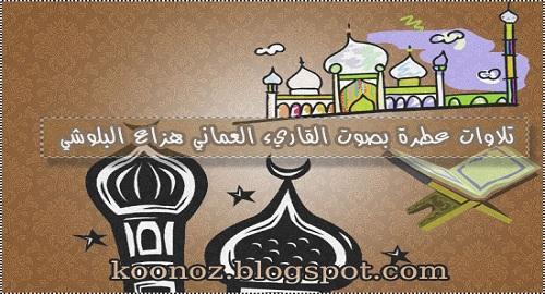 http://www.koonoz.info/2016/07/Quran-Huzza-AlBaloushi.html