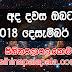 Ada dawase lagna palapala 2018-12-08 | ලග්න පලාපල
