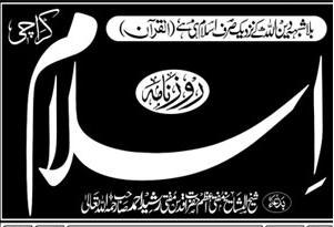 Download Daily Islam Newspaper Pdf 28-10-2021