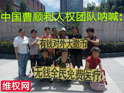 中国曹顺利人权团队部分人权捍卫者上街举牌呐喊要求全民免费医疗