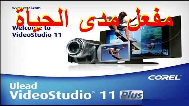 How To Download Install Ulead video studio 11 plus