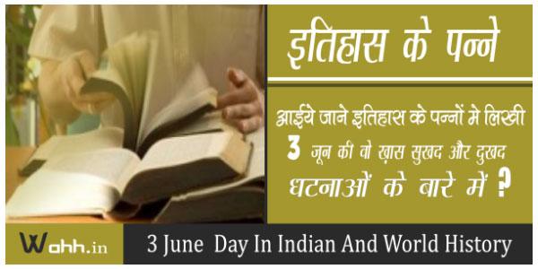 3-June-Aaj-Ka-itihaas-History