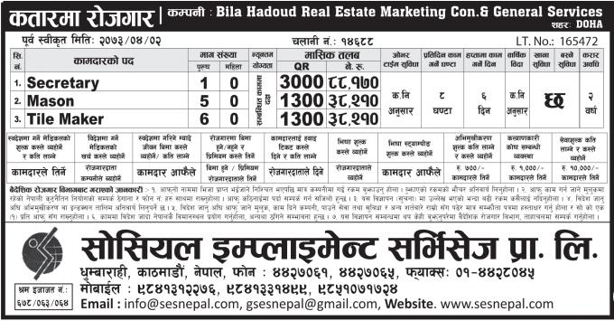 Jobs For Nepali In QATAR, Salary -Rs.88,000/
