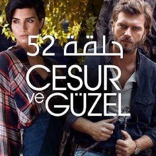 مسلسل جسور والجميلة الحلقة 52 قصة عشق