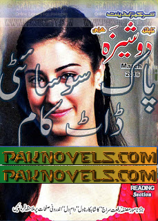 Free Download PDF Monthly Dosheeza Digest March 2016