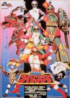Gosei Sentai Dairanger: The Movie MP4 Subtitle Indonesia