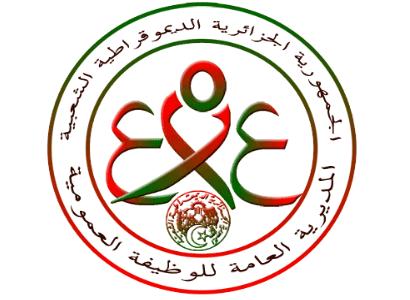 "Résultat de recherche d'images pour ""الوظيف العمومي"""