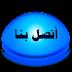 اتصل بنا  - Contact Us