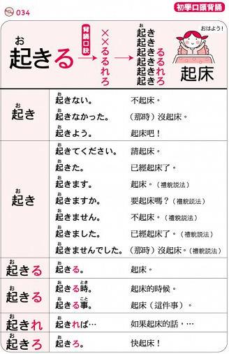 不用老師教的日語動詞+形容詞變化(合訂本) - 日語學習網-從現在開始學日文-日文學習App更新中