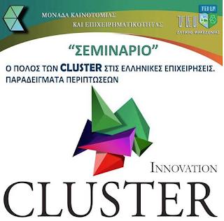 Καστοριά: Σεμινάριο Innovation CLUSTER
