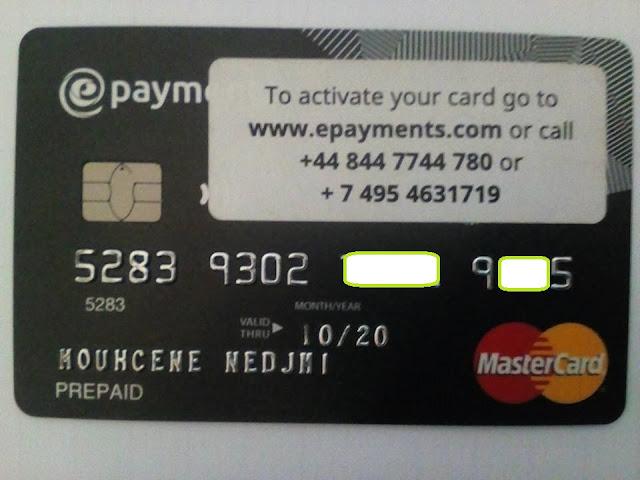 شرح  البنك الجديد epayments و الحصول على بطاقة ماستر كارد