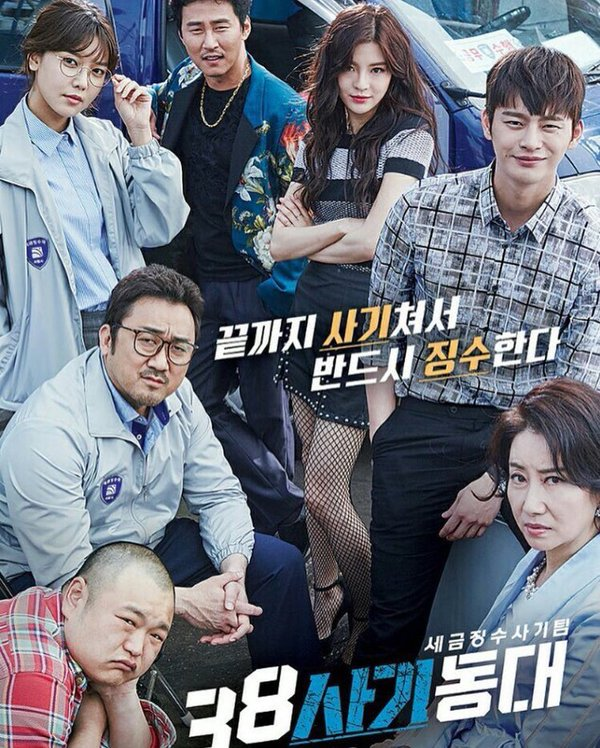 38 Task Force Subtitle Indonesia