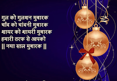 Hindi New Year 2017 SMS Messages for Facebook