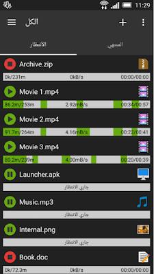 حمل ملفات بجميع الصيغ عبر هذا التطبيق Advanced Download Manager: