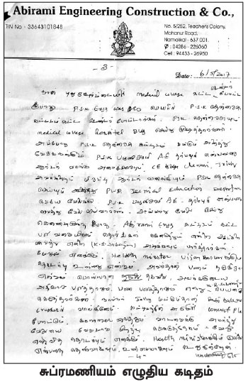 'போட்டி கான்ட்ராக்டரும் இன்கம்டாக்ஸ் அதிகாரியும்தான் காரணம்!'