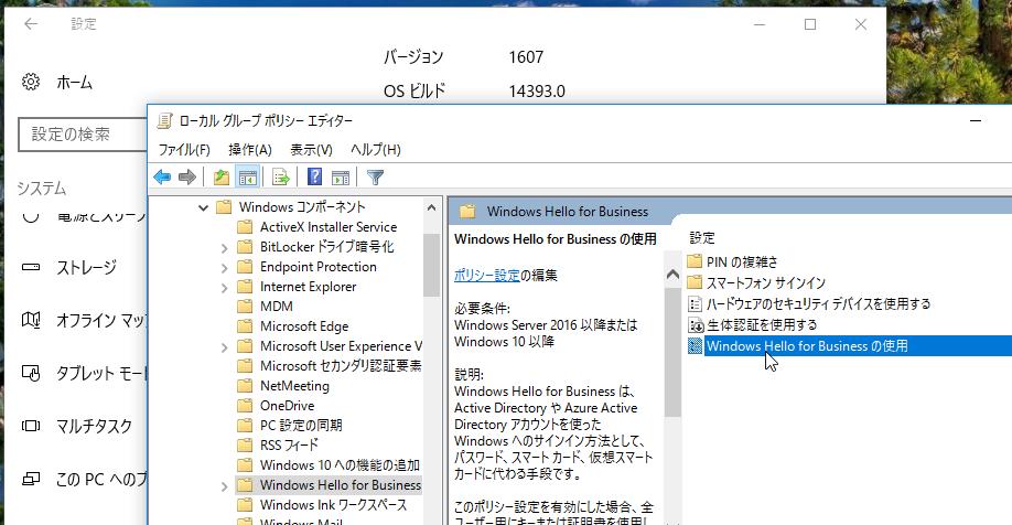 山市良のえぬなんとかわーるど: 続:Windows 10 の自動デバイス