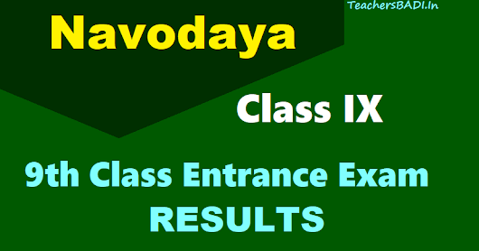 Navodaya 9th class entrance exam results 2018 | JNVS IX Class entrance results 2018