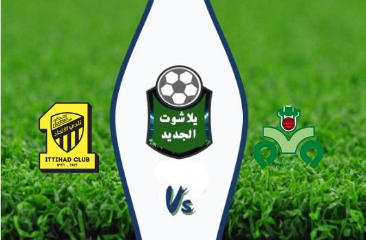 نتيجة مباراة الاتحاد وذوب اهن اصفهان اليوم 12-08-2019 دوري أبطال آسيا