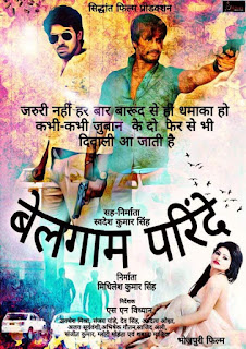 Belagaam Parinde Bhojpuri Movie