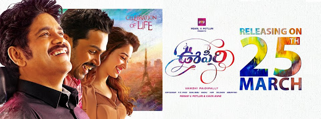 Oopiri Telugu Movie Review,Oopri movie- Audience review ,Oopiri Telugu Movie Review,Nagarjuna Oopiri Movie Review, Oopiri Review and Rating,Oopiri Cinema Review,Oopiri Movie Review and Rating,Oopiri is Complete Family Entertainer...Telugucinemas.in Oopiri movie review,Sundeep Iragavarapu Oopiri review,Sandeep Iragavarapu oopiri review,Telugucinemas.in ratings,