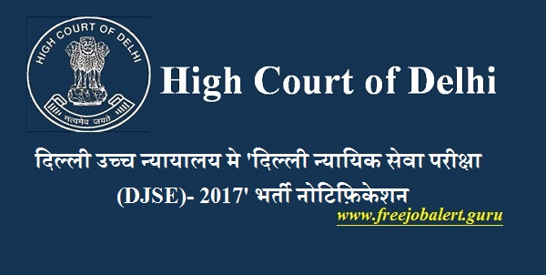 High Court of Delhi, New Delhi, Delhi High Court, Judiciary, Judiciary Recruitment, High Court, Judicial Service Examination, Latest Jobs, Graduation, Delhi, delhi high court logo
