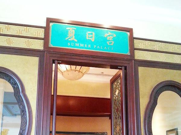 Summer Palace Buffet Lunch @ Marriott Hotel, Selangor