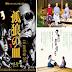 PALMARÉS DE LOS 43º HOCHI FILM AWARDS