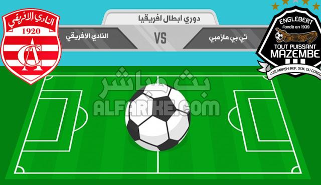 club africain live مشاهدة مباراة أخبار النادي الإفريقي التونسي ضد مازمبي