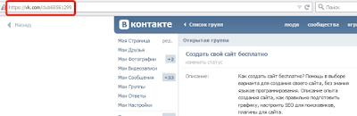 адрес группы из строки браузера