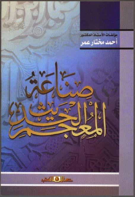 تحميل كتاب صناعة المعجم الحديث أحمد مختار عمر pdf