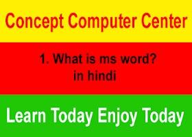 Chapter 1. What is MS Word? MS Word क्या है?  पूरी जानकारी हिंदी में।