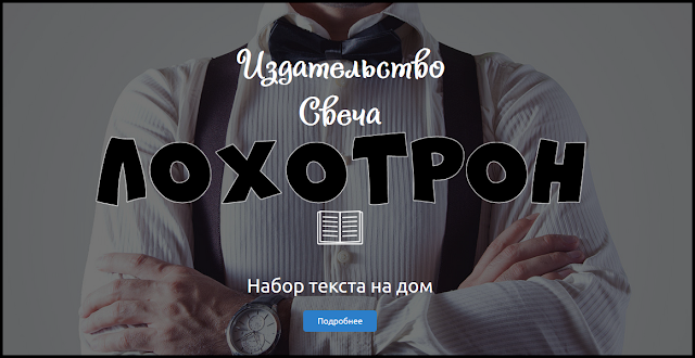 Издательство Свеча svecha.tech отзывы, лохотрон! Наборщик текста на дому