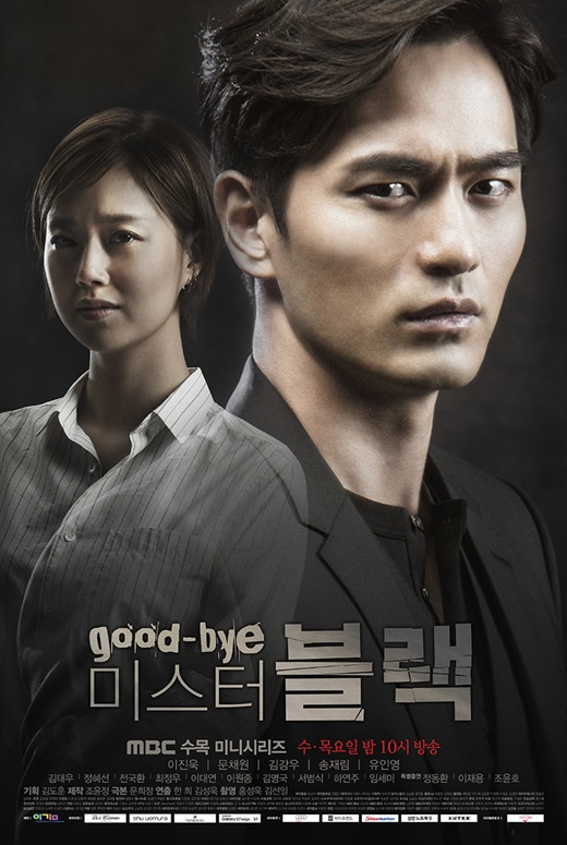 """""""Goodbye Mr. Black"""" công bố Poster quyến rũ của dàn diễn viên"""