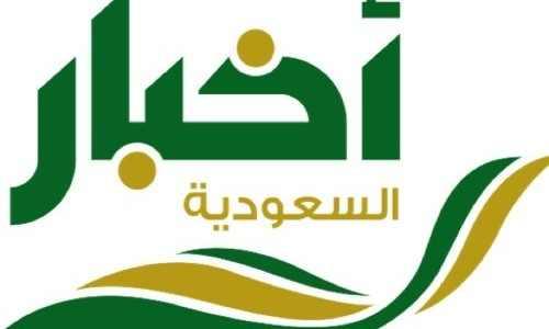 أخبار السعودية اليوم السبت 7/1/2017, أهم مستجدات الأنباء العاجلة اليوم السبت 7 يناير 2017