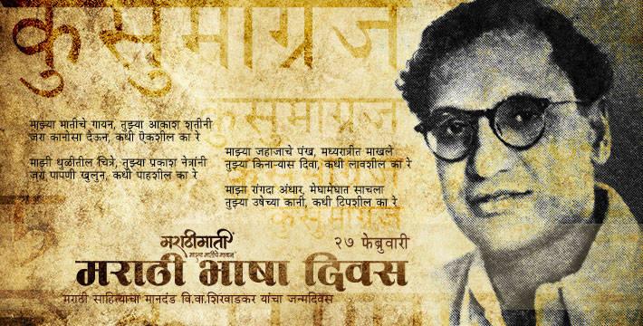 मराठी भाषा दिवस - २७ फेब्रुवारी | 27th February - Marathi Bhasha Diwas