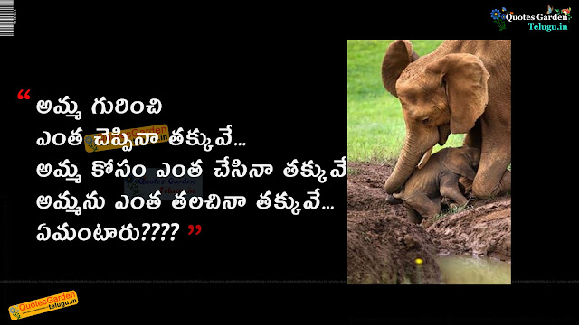 Best telugu mother quotes 1166