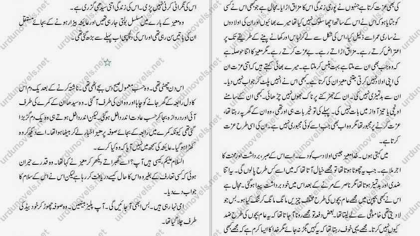 aao hum pehla qadam dhartay hain by umera ahmed