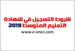 شروط التسجيل في شهادة التعليم المتوسط 2019