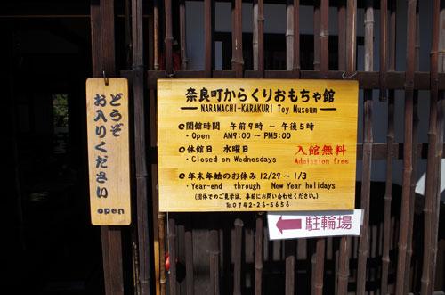 Naramachi Karakuri Toy Museum, Nara, Japan.