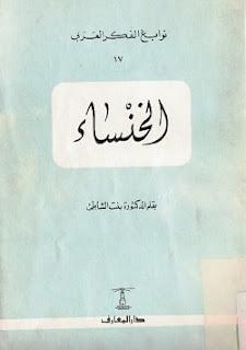 تحميل كتاب الخنساء pdf - بنت الشاطئ