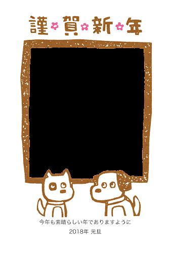 犬と大きな写真フレームの芋版年賀状 (酉年)