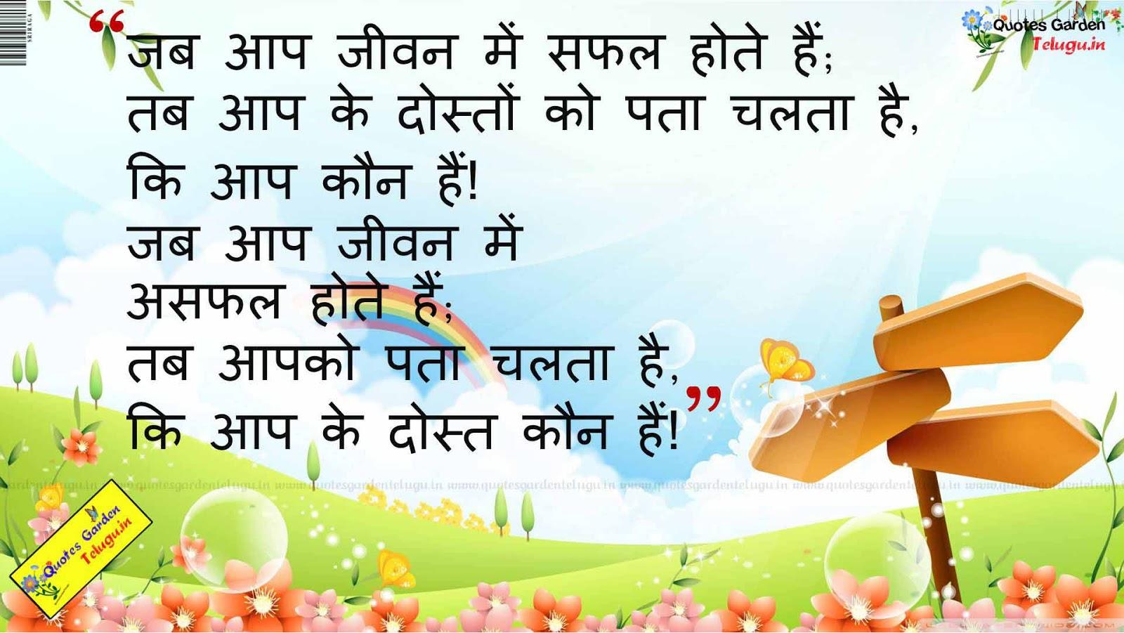 best hindi friendship quotes dost shayari in hindi 796