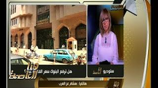 برنامج هنا العاصمة حلقة الاحد 9-7-2017 مع لميس الحديدى