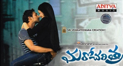 Maro charitra movie video songs free download mediagrouplost.